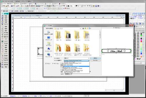 AR_CAD保存画面