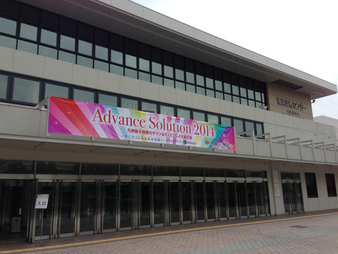 Advance Solution 2014