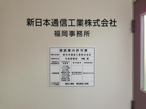 アクリル切り文字と建設業の許可票
