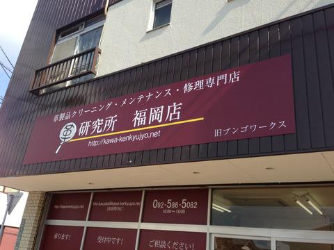 革研究所 福岡店 様 新規看板設置工事