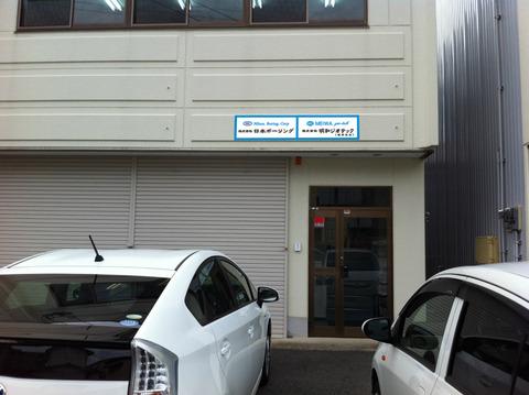 会社入口壁面看板の施工
