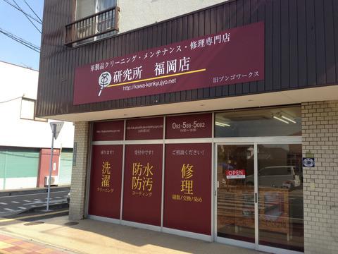 革研究所 福岡店
