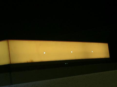 電照看板の小口