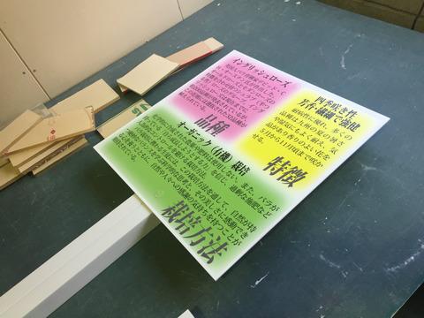 パネル式自立看板の製作