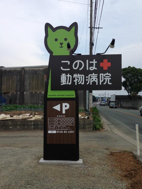 動物病院の新規看板工事