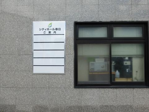 スライド式掲示看板の設置