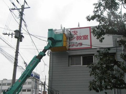 看板の撤去工事も承ります