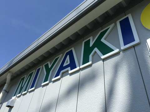 MIYAKI GYM 様 新規看板設置工事