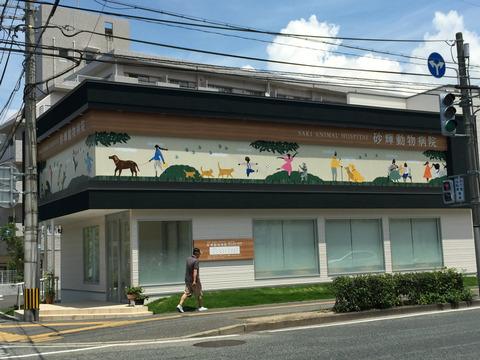 動物病院の新規開院に伴う看板工事