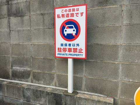 駐車禁止看板の設置完了