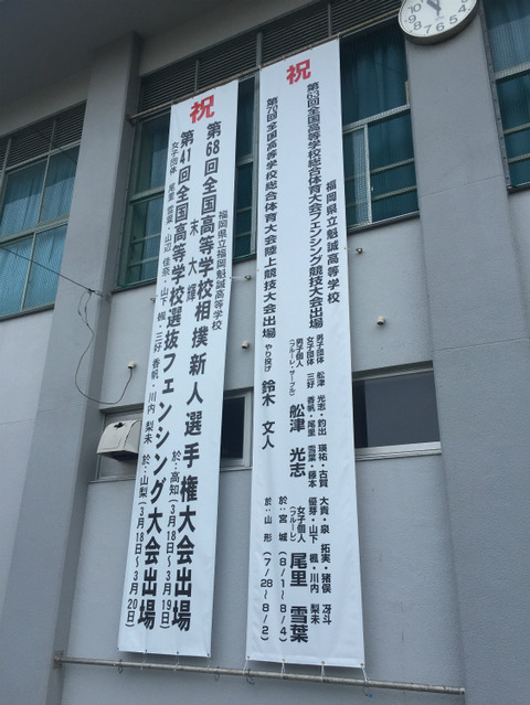 高校運動部の横断幕の製作と設置