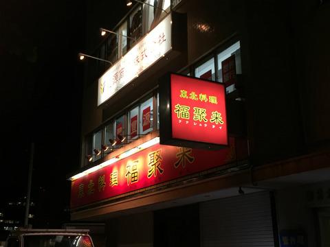 中華料理屋の袖看板