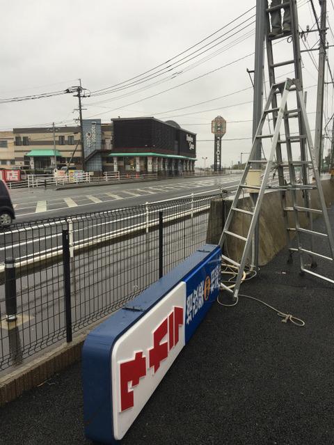 電照看板の撤去作業