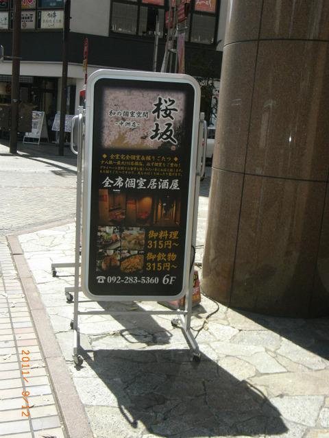 和の個室空間 桜坂 中洲店 様 電照スタンド看板