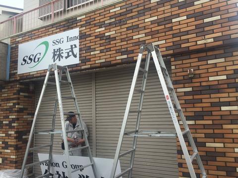 壁面パネル看板の設置