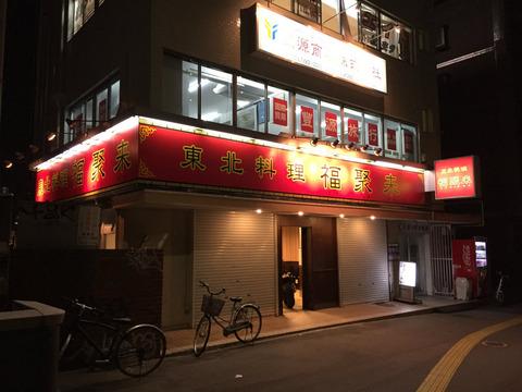 住吉にオープンした中華料理店の新規看板工事