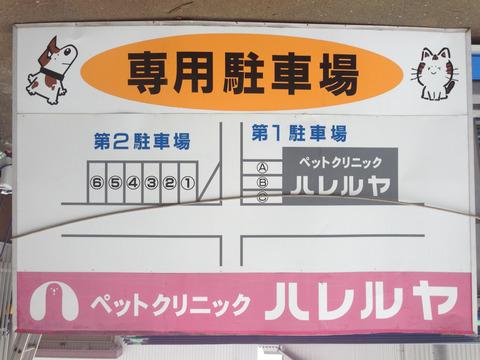 動物病院の駐車場看板の製作