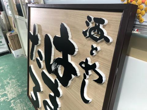 居酒屋のメイン看板の製作