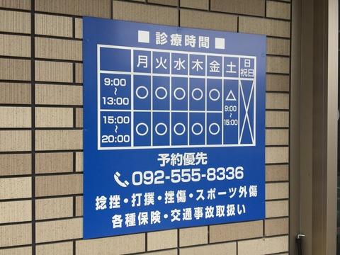 診療案内パネル看板の設置