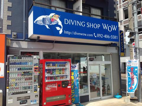 ダイビングショップ WOW 様 の看板の施工