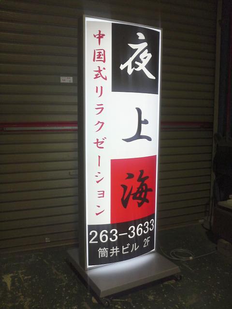 夜上海 様 電照スタンド看板