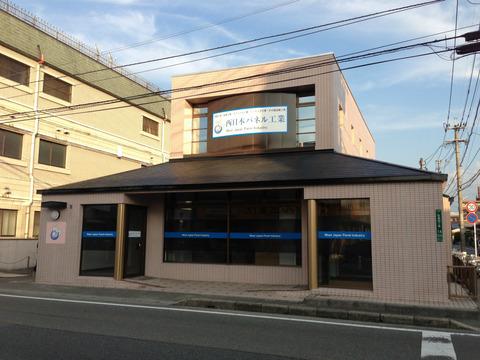 西日本パネル工業有限会社 様 新規看板設置工事