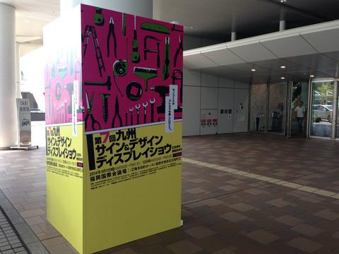 九広連主催の展示会に行って来ました