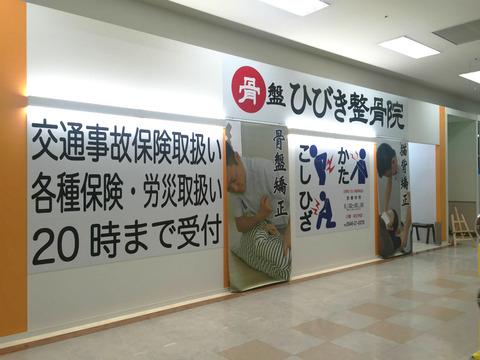 ショッピングモール内の整骨院の看板