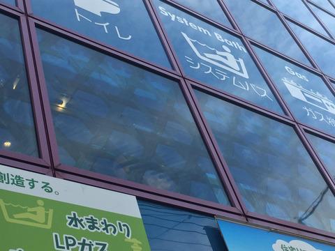 窓にカルプ文字の施工