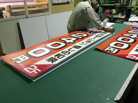 既製品袖看板へシートの貼り作業