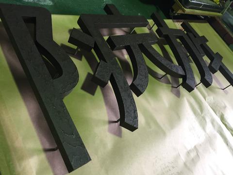 アイアン塗料を塗布した切り文字