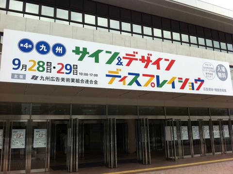 看板&デザインの展示会に行ってきました。
