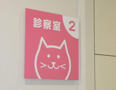動物病院の室名表示・トイレピクトの設置