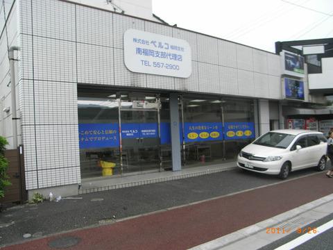 (株)ベルコ 福岡支社 南福岡支部代理店 様 新規看板工事