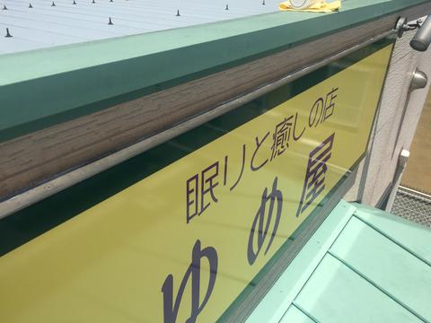 既存看板の上から新規パネルサインの設置