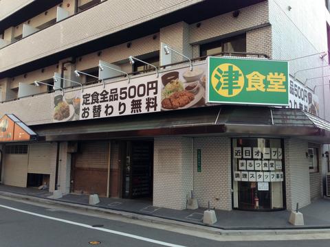 定食屋さんのパネルサイン(左)