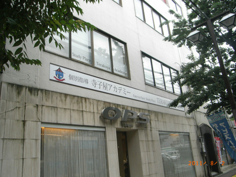 寺子屋アカデミー 様 新規看板設置工事