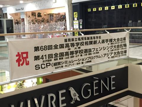 ショッピングモール内の横断幕