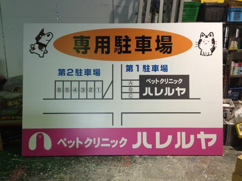 動物病院の駐車場看板
