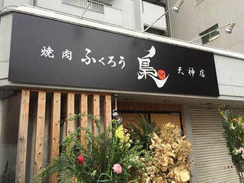 天神の焼肉屋さんの新規オープンに伴う看板工事