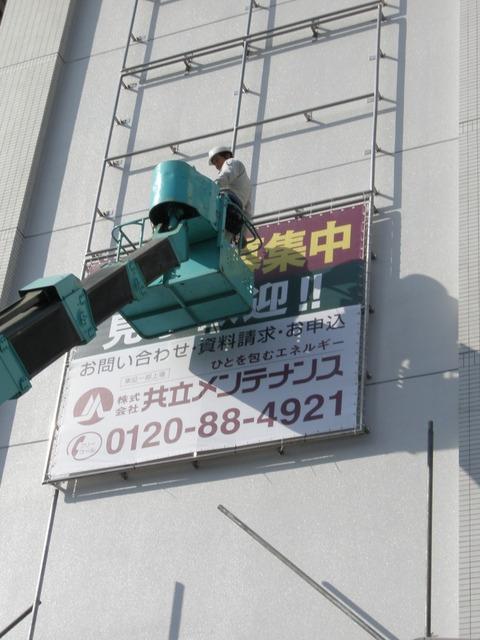 ドーミー九大学研都市 様 壁面テントサインの施工