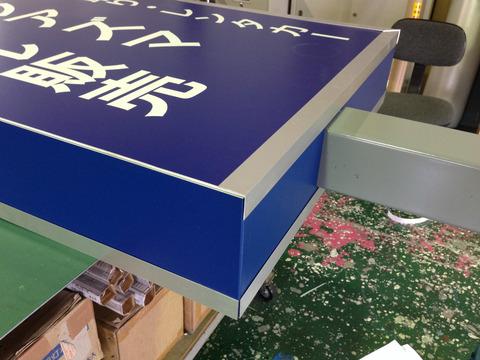 自立看板の製作工程