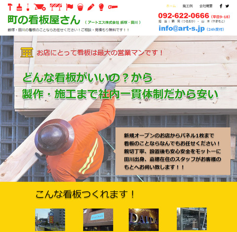 飯塚・田川のお客様向けのホームページを開設しました
