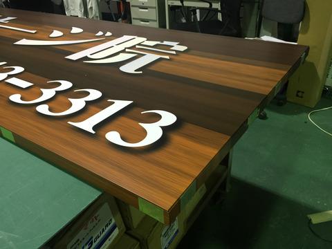 木枠看板の小口の加工