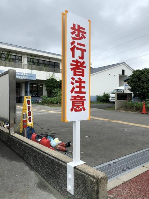 駐車場入口への注意看板の設置
