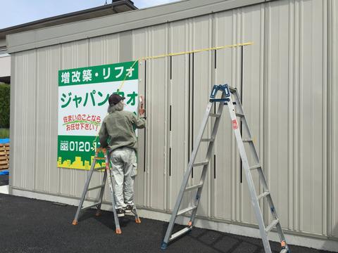 壁面看板パネルの設置作業