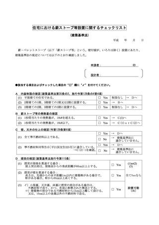 薪ストーブ等設置に関するチェックリスト
