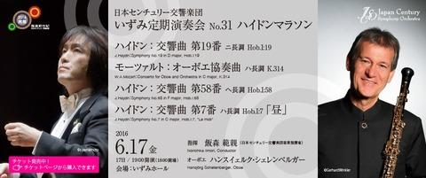 日本センチュリー_いずみ31回