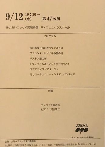 大阪クラシック2018 第47公演