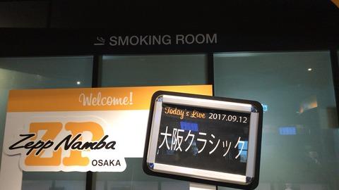 大阪クラシック2017_第34公演_1